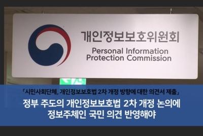 [의견서]시민사회단체, 개인정보보호법 2차 개정 방향에 대한 의견서 제출