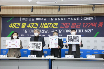 [기자회견] 공기지연·예산낭비 주범, 장기계속공사제도 폐지하라!