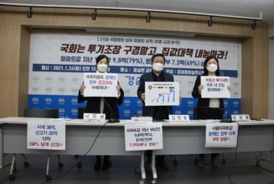 [기자회견] 21대 국회의원 아파트재산 상위 30명 실태분석 기자회견