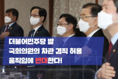 [성명] 더불어민주당 發 국회의원의 정무차관 겸직 허용 움직임에 반대한다!