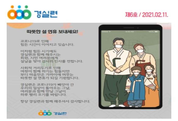 [2021-6호] 따뜻한 설 연휴 보내세요!!