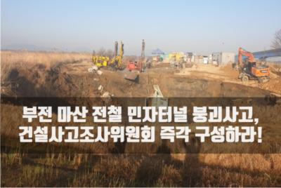 [성명] 민자터널 붕괴사고, 건설사고조사위원회 즉각 구성하라