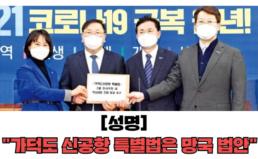 [성명] 선거용 기득권 양당 입법담합 강력 규탄한다