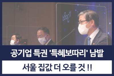 [성명] 공기업 특권 '특혜보따리' 남발, 서울 집값 더 오를것