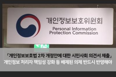 [공동의견서] 개인정보보호법 2차 개정안에 대한 시민사회 의견서 제출