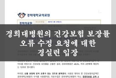 [보도자료] 경희대병원의 건강보험 보장률 오류 수정 요청에 대한 경실련 입장