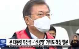 [성명] '문재인정부表' 매표 공항 특별법 강력 반대한다!