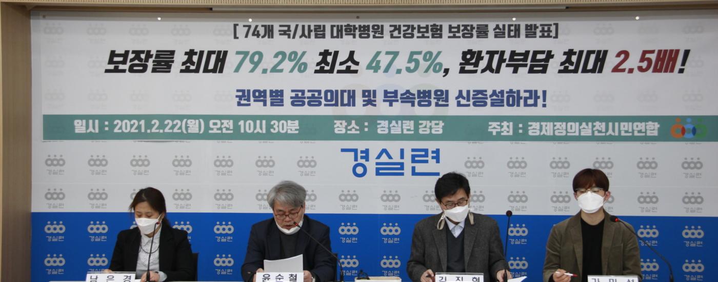 [기자회견] 74개 대학병원 건강보험 보장률 분석발표