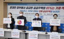 [기자회견] 장기공공주택 보유현황 실태분석 발표