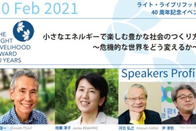 [토론회] RLA 40주년기념, 한-일 도쿄 심포지엄 개최