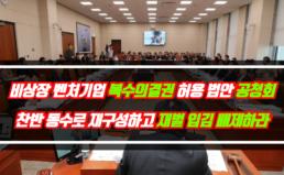 [공동성명] 비상장 벤처기업 복수의결권 허용 법안 공청회 찬반 동수로 재구성하고 재벌 입김 배제하라