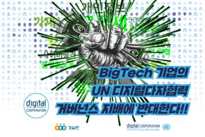 [공통탄원] UN 디지털다자협력 거버넌스 BigTech 기업 구성에 대한 국제시민사회 입장