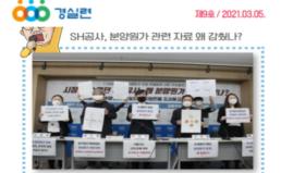 [2021-9호] SH공사, 분양원가 관련 자료 왜 감췄나?