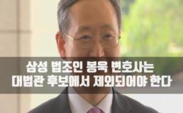 [성명] 삼성 법조인 봉욱 변호사는 대법관 후보에서 제외되어야 한다