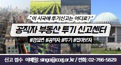 부동산공직자투기센터배너 (2)