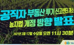 [공동기자회견] '경자유전'원칙 확립을 위한 농지법 개정 방향 및 '공직자 부동산투기 신고센터' 개소발표