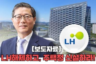 [보도자료] LH 전관 영입업체 수주현황 분석