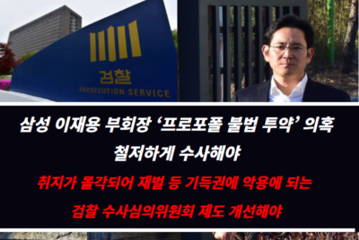 [성명] 삼성 이재용 부회장 '프로포폴 불법 투약' 의혹 철저하게 수사해야