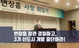 [성명]변창흠 장관 경질하고, 3기 신도시 개발 중단하라!