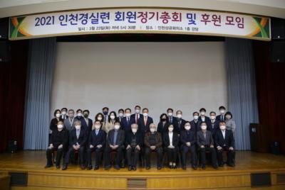 2021 인천경실련 회원정기총회 및 후원 모임