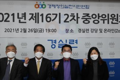 [보도자료] 김연옥 인천경실련 공동대표, '경실련 중앙위원회 부의장' 선출