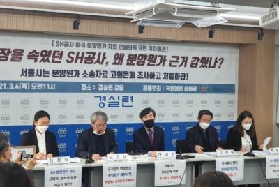 [기자회견] SH공사 마곡 분양원가 자료 은폐의혹 고발 기자회견