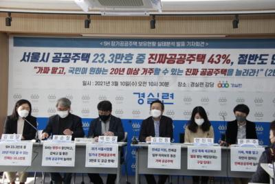 [기자회견] SH 장기공공주택 보유현황 실태분석 발표