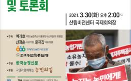 [토론회_예고] 경자유전 실현 농지법 개정안 발표 및 토론회
