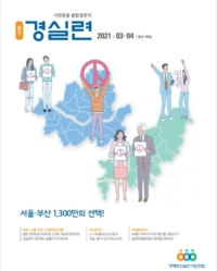 서울·부산 1,300만의 선택!
