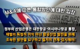 [성명] 대한항공-아시아나항공 M&A에 따른 통합방안에 대한 입장