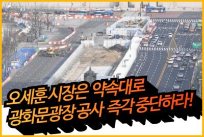 [공동성명] 오세훈 시장은 약속대로 광화문광장 공사를 즉각 중단하라!