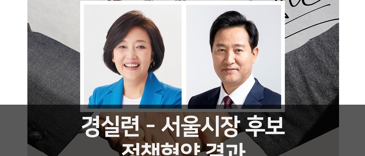 [정책협약] 경실련, 서울시장 후보 정책협약(동의) 결과