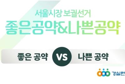 [좋은공약&나쁜공약] 서울시장 후보 좋은 공약 및 나쁜 공약 선정