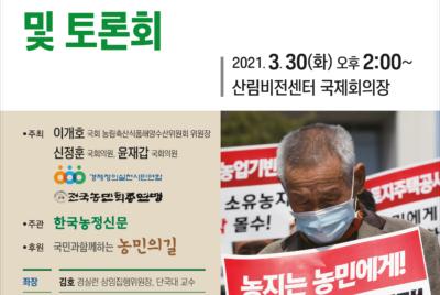 [공동주최_토론회] 농지법 개정안 발표 및 농지법 토론회