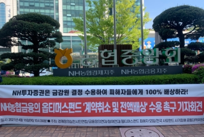 [공동기자회견] NH농협금융의 옵티머스펀드 '계약 취소 및 전액 반환' 금감원 결정 수용 촉구 기자회견
