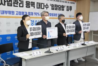 [기자회견] LH 건설사업관리 용역 대부분 '입찰담합' 징후 强