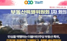 [2021-21호] 김진표 부동산특위 위원장 교체하라!