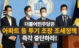 [성명] 더불어민주당은 부동산 투기 조장하는 '종부세 등 완화 추진' 즉각 중단하라