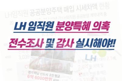 [성명] LH 임직원 분양특혜 의혹 전수조사 및 감사 실시해야