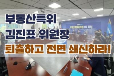 [성명] 민심 역행하는 부동산특위,  김진표 위원장 퇴출하고 전면 쇄신하라!