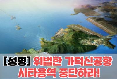 [성명] 위법한 가덕신공항 사타용역 중단하라!