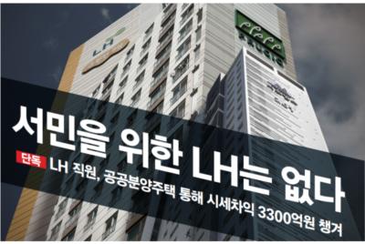 [보도자료] LH 임직원 공공분양주택 매입 실태분석 발표