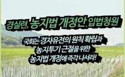 [입법청원 등] 농지법 개정안 입법청원 및 2021년 국회의원 농지소유 현황
