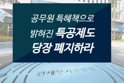 [성명] 공무원 특혜책으로 밝혀진 특공제도 당장 폐지하라