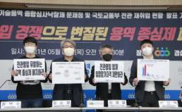 [기자회견] 기술경쟁 아닌 전관영입 경쟁으로 변질된 용역 종심제 폐지하라!