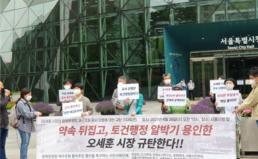 [시사포커스] 약속 뒤집고 광화문광장 공사 강행한 오세훈 시장 규탄한다!