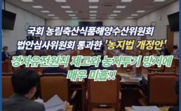 [성명] 국회 농해수위 법안심사소위 통과한 농지법 개정안은 경자유전 실현과 농지투기 방지에 미흡