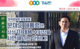 [2021-23호] 이재용 삼성 부회장을 사면해서는 안된다!!