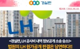 [2021-24호] 법원의 LH 원가공개 판결은 당연하다!!