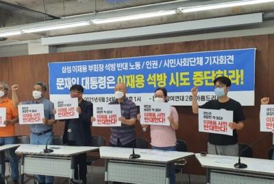 [공동기자회견] 삼성 이재용 석방 반대 노동, 인권, 시민단체 공동기자회견